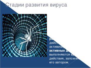 Стадии развития вируса скрытый этап– действие вируса не проявляется и остает