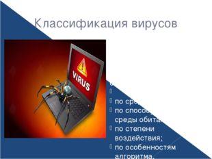 Классификация вирусов В настоящее время нет единой классификации вирусных про