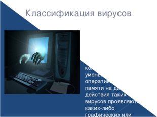 Классификация вирусов По степени воздействия вирусы делятся: НЕОПАСНЫЕ– не м