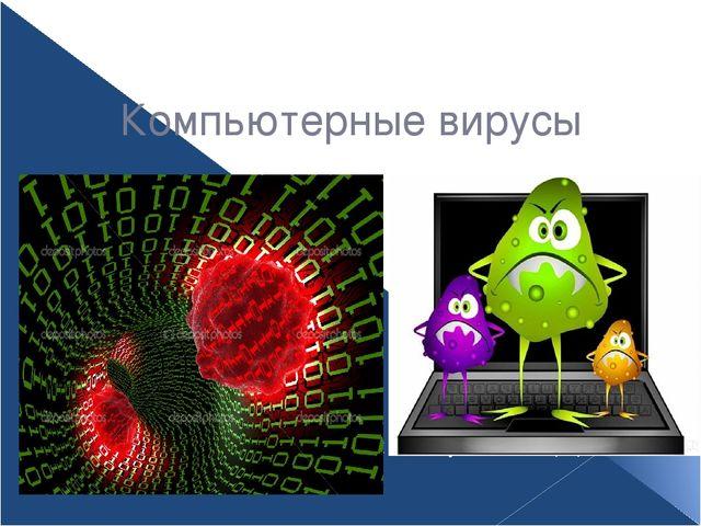 Компьютерные вирусы Выполнила: Овчарова Т.П. Класс:10 «Б» Проверила: Скрипнюк...
