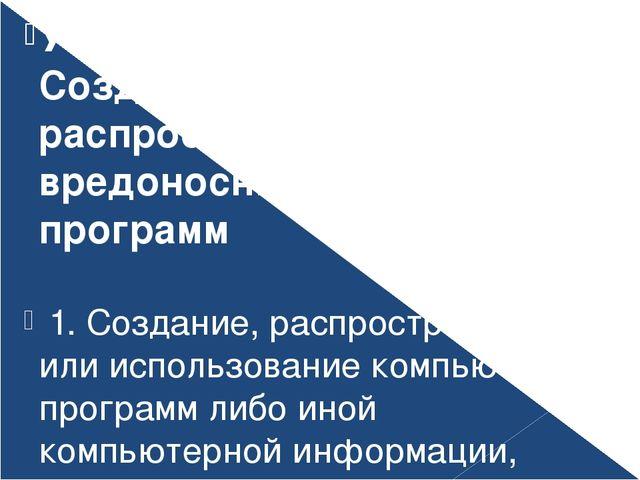 УК РФ, Статья 273. Создание, использование и распространение вредоносных комп...