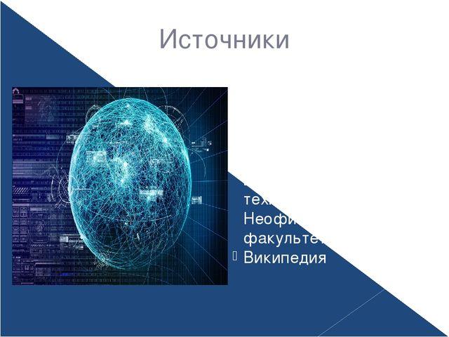 Источники Официальный сайт компании «Консультант Плюс» Факультет электроники...