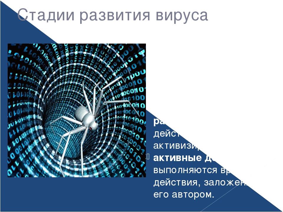 Стадии развития вируса скрытый этап– действие вируса не проявляется и остает...
