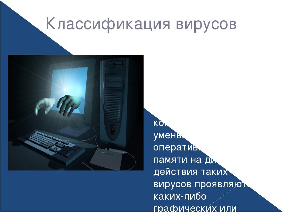 Классификация вирусов По степени воздействия вирусы делятся: НЕОПАСНЫЕ– не м...