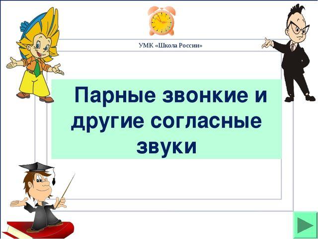 Парные звонкие и другие согласные звуки УМК «Школа России»