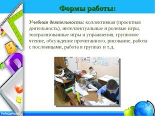 Формы работы: Учебная деятельность: коллективная (проектная деятельность), и