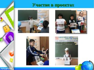 Участие в проектах ProPowerPoint.Ru