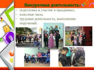 Внеурочная деятельность: подготовка и участие в праздниках, классные часы, тр