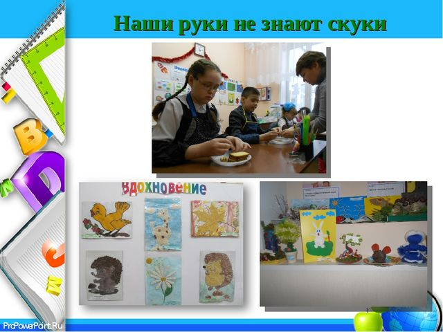 Наши руки не знают скуки ProPowerPoint.Ru