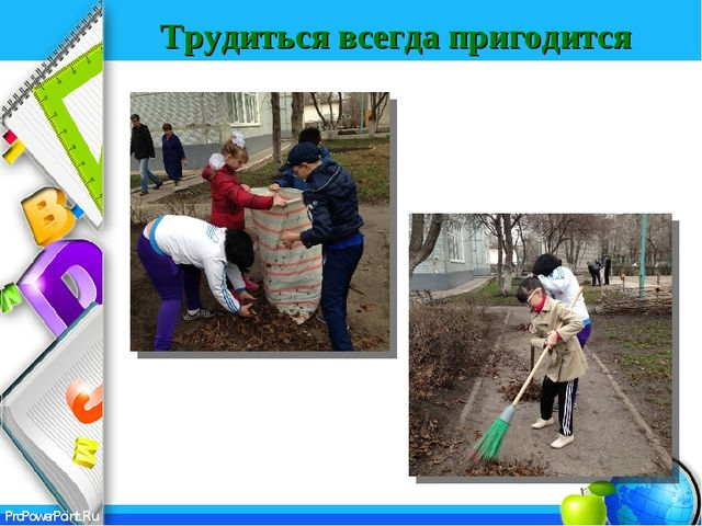Трудиться всегда пригодится ProPowerPoint.Ru