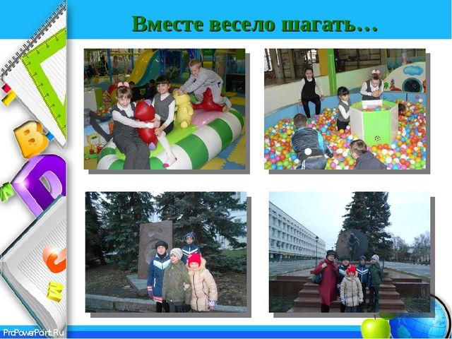 Вместе весело шагать… ProPowerPoint.Ru