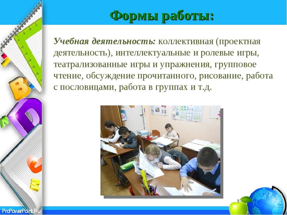 Формы работы: Учебная деятельность: коллективная (проектная деятельность), и...