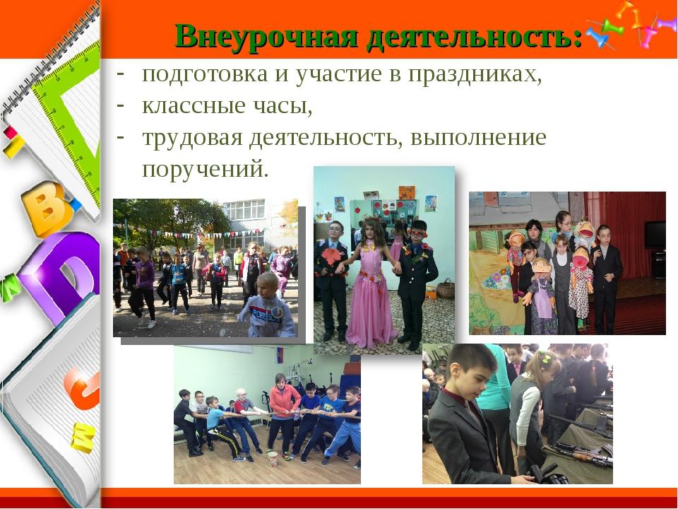 Внеурочная деятельность: подготовка и участие в праздниках, классные часы, тр...
