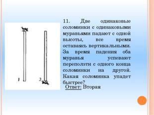 11. Две одинаковые соломинки с одинаковыми муравьями падают с одной высоты, в