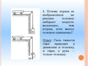 4. Почему первая из изображенных на рисунке тележек набирает скорость медленн