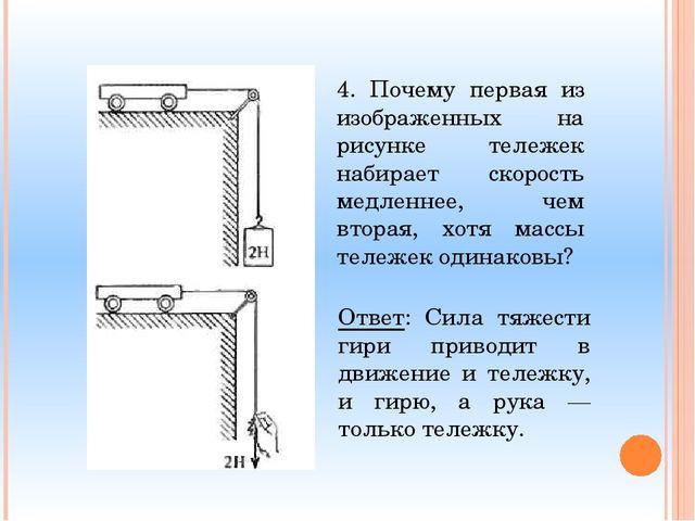 4. Почему первая из изображенных на рисунке тележек набирает скорость медленн...