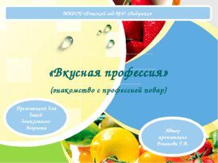 «Вкусная профессия» (знакомство с профессией повар) МБДОУ «Детский сад № 47 «