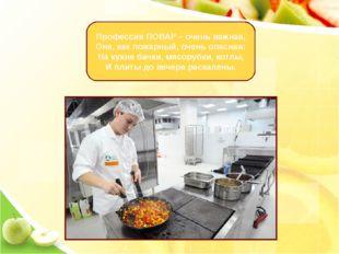 Профессия ПОВАР – очень важная, Она, как пожарный, очень опасная: На кухне ба