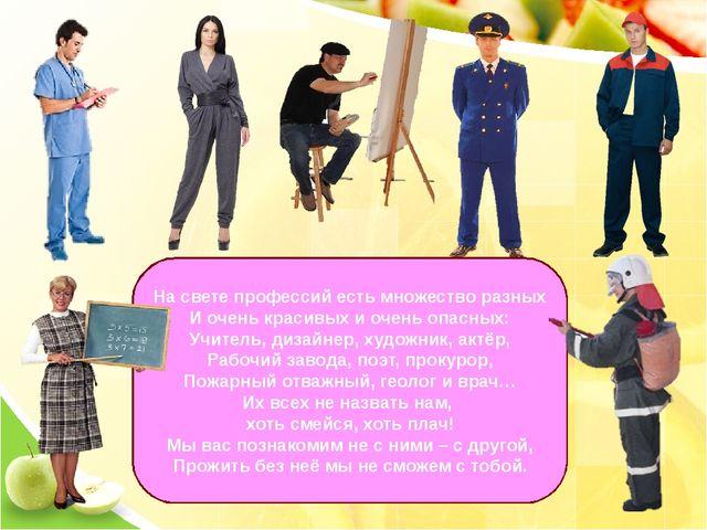 На свете профессий есть множество разных И очень красивых и очень опасных: У...