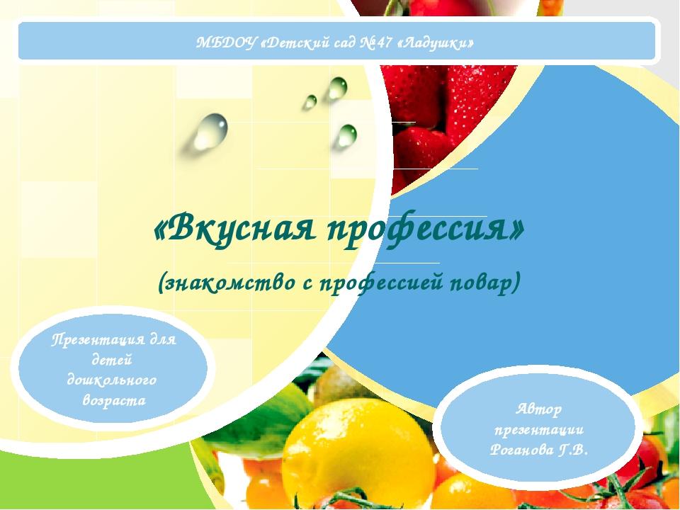 «Вкусная профессия» (знакомство с профессией повар) МБДОУ «Детский сад № 47 «...