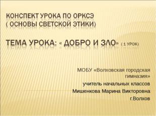МОБУ «Волховская городская гимназия» учитель начальных классов Мишенкова Мари