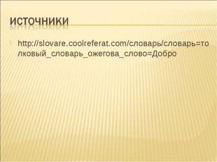 http://slovare.coolreferat.com/словарь/словарь=толковый_словарь_ожегова_слово