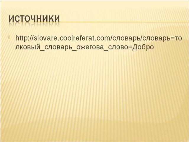 http://slovare.coolreferat.com/словарь/словарь=толковый_словарь_ожегова_слово...