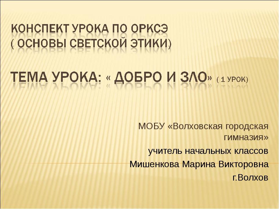 МОБУ «Волховская городская гимназия» учитель начальных классов Мишенкова Мари...