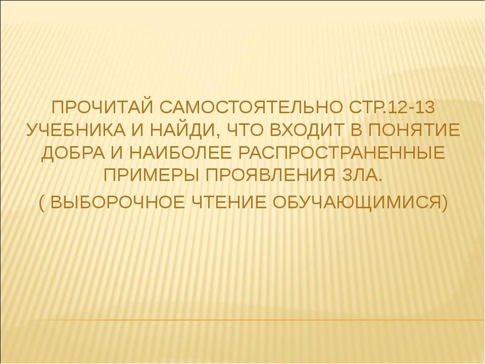 ПРОЧИТАЙ САМОСТОЯТЕЛЬНО СТР.12-13 УЧЕБНИКА И НАЙДИ, ЧТО ВХОДИТ В ПОНЯТИЕ ДОБР...