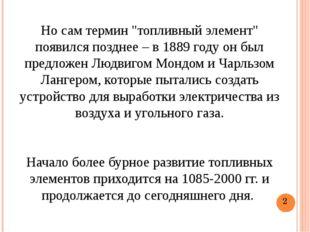 """Но сам термин """"топливный элемент"""" появился позднее – в 1889 году он был предл"""