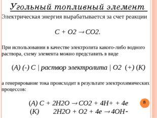 Угольный топливный элемент Электрическая энергия вырабатывается за счет реакц