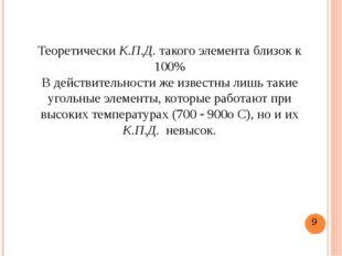 Теоретически К.П.Д. такого элемента близок к 100% В действительности же извес
