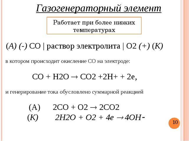 Газогенераторный элемент Работает при более низких температурах (А) (-) СО |...