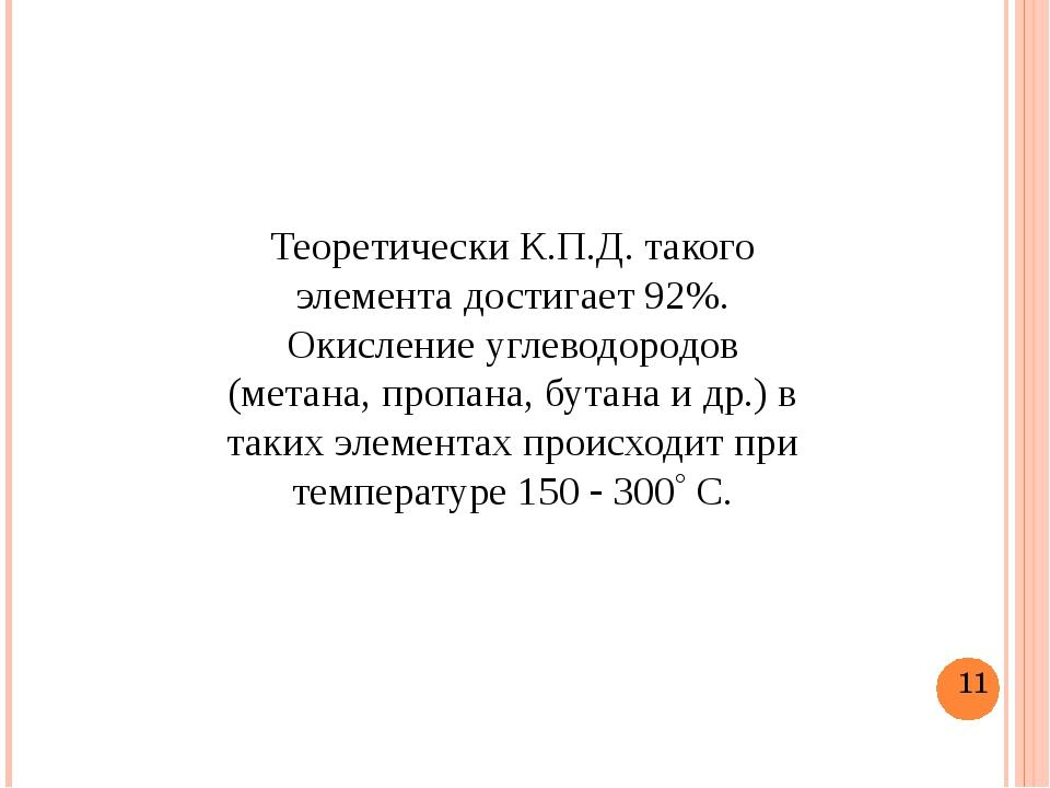 Теоретически К.П.Д. такого элемента достигает 92%. Окисление углеводородов (м...