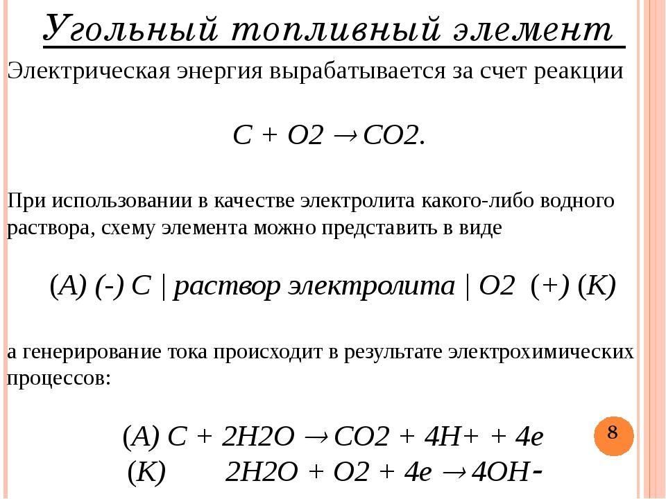 Угольный топливный элемент Электрическая энергия вырабатывается за счет реакц...