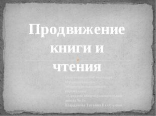 Подготовила библиотекарь Муниципального общеобразовательного учреждения «Сред