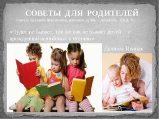 «Чудес не бывает, так же как не бывает детей с врожденной нелюбовью к чтению.