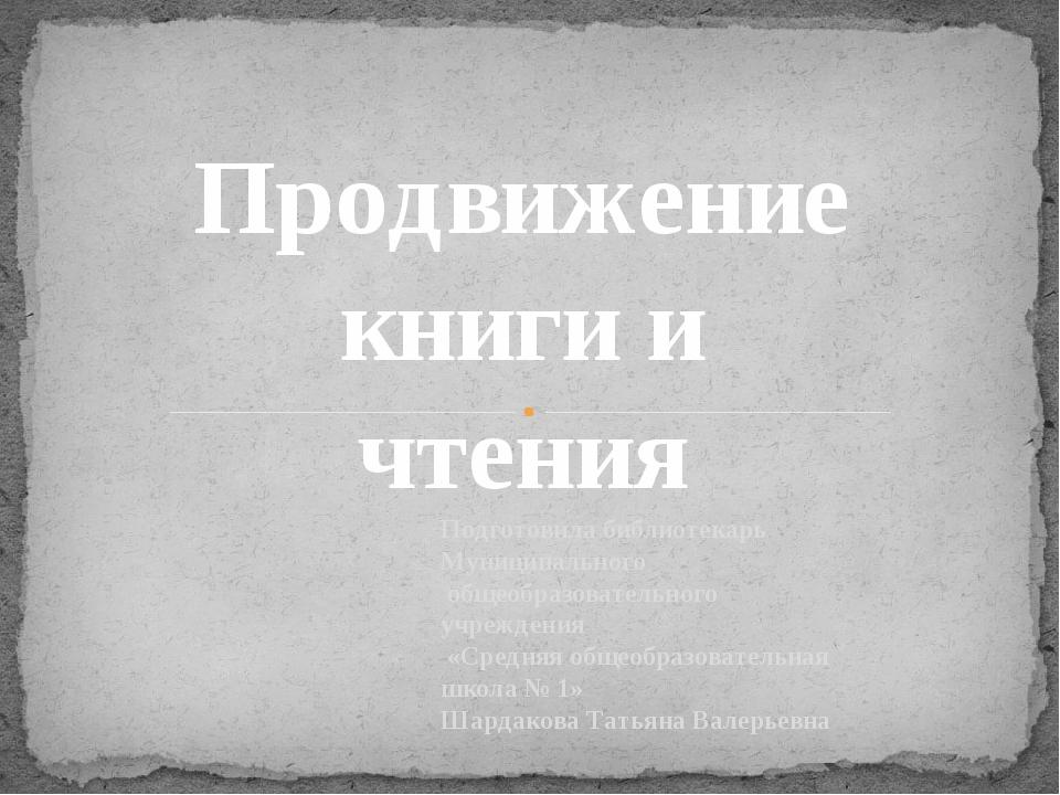 Подготовила библиотекарь Муниципального общеобразовательного учреждения «Сред...