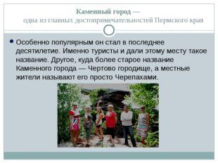 Каменный город— одна из главных достопримечательностей Пермского края Особен