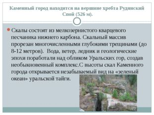 Каменный город находится на вершинехребта Рудянский Спой(526 м). Скалы сост