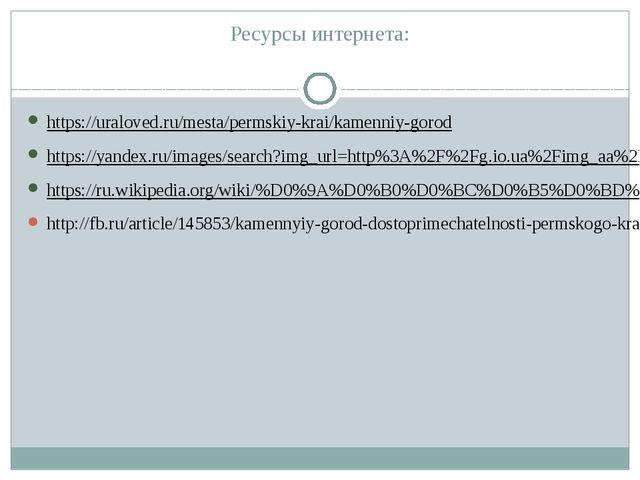 Ресурсы интернета: https://uraloved.ru/mesta/permskiy-krai/kamenniy-gorod htt...