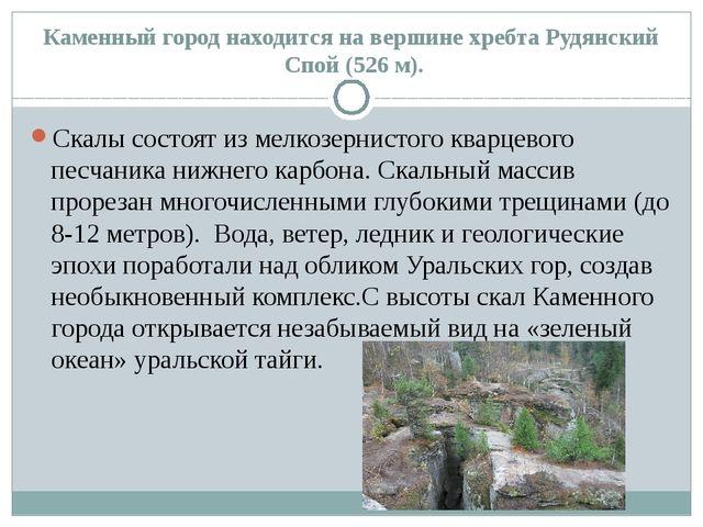 Каменный город находится на вершинехребта Рудянский Спой(526 м). Скалы сост...