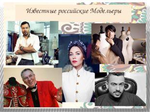 Известные российские Модельеры