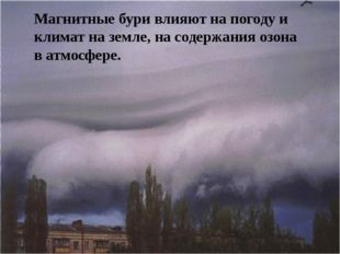 Магнитные бури влияют на погоду и климат на земле, на содержания озона в атм