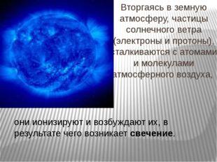 Вторгаясь в земную атмосферу, частицы солнечного ветра (электроны и протоны),