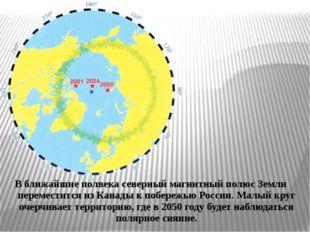 В ближайшие полвека северный магнитный полюс Земли переместится изКанады кп