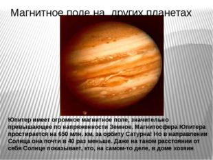 Магнитное поле на других планетах Юпитер имеет огромное магнитное поле, значи