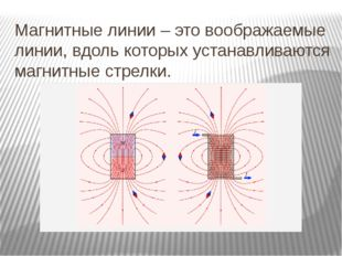 Магнитные линии – это воображаемые линии, вдоль которых устанавливаются магни