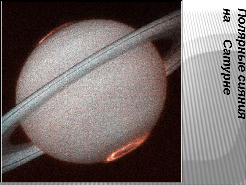 Полярные сияния на Сатурне