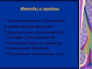 Методы и приёмы Артикуляционные упражнения (с применением массажа); Дыхательн